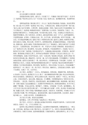 青楼梦 清 俞达6.doc
