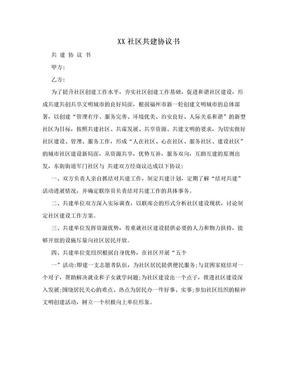 XX社区共建协议书.doc