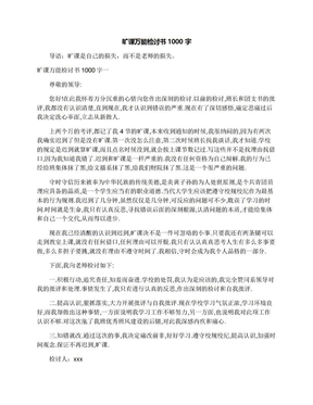 旷课万能检讨书1000字.docx