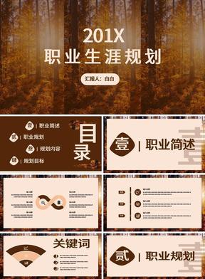 笔刷风格秋季橙色PPT通用职业规划模板.pptx