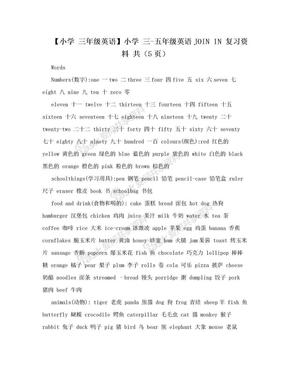 【小学 三年级英语】小学 三-五年级英语JOIN IN 复习资料 共(5页).doc