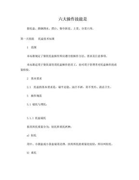 餐饮六大技能.doc