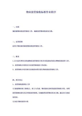 龙湖物业物业接管验收标准作业程序.doc