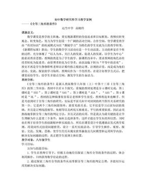 初中数学研究性学习教学案例.doc