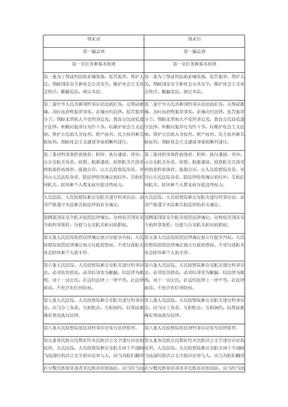新刑诉法.docx