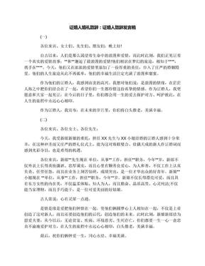 证婚人婚礼致辞:证婚人致辞发言稿.docx