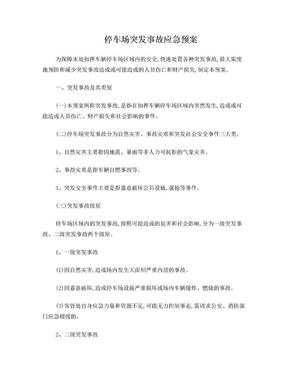 停车场突发事故应急演练预案.doc