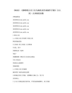 (WORD)-《酒吧吧台员工行为规范及作业操作手册》(153页)-人事制度表格.doc