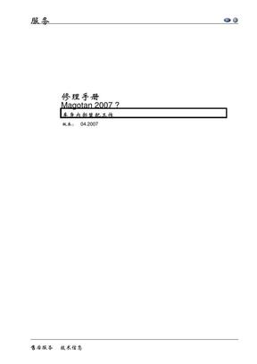 迈腾维修手册:车身内部装配.pdf