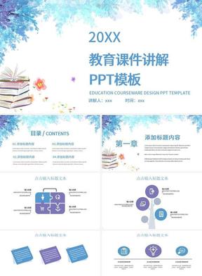 蓝紫清新风教育课件PPT模板.pptx