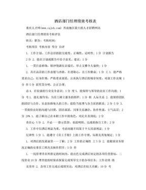 酒店部门经理绩效考核表.doc