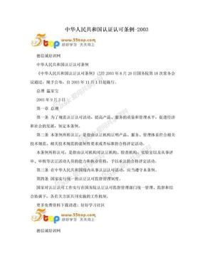 中华人民共和国认证认可条例-2003.doc