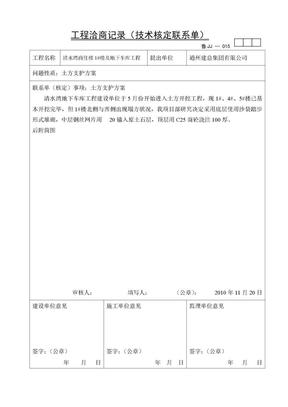 技术核定单工程洽商记录(技术核定联系单).doc