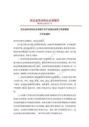 河北省劳动和社会保障厅关于加强企业职工档案管理工作的通知.doc