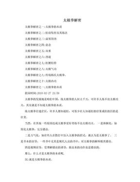 太极拳解密.doc