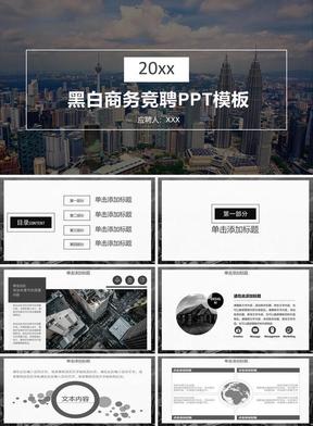 黑白商务竞聘PPT模板.pptx