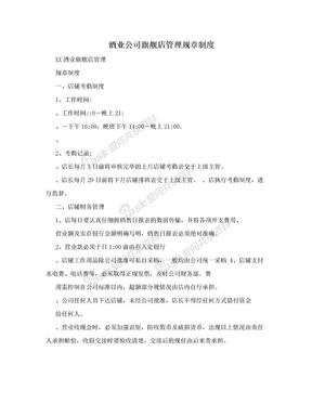 酒业公司旗舰店管理规章制度.doc