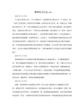 律师实习日志.doc.doc