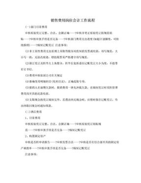 销售费用岗位会计工作流程.doc