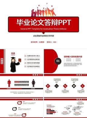 红色实用简约毕业论文答辩通用PPT模板.pptx