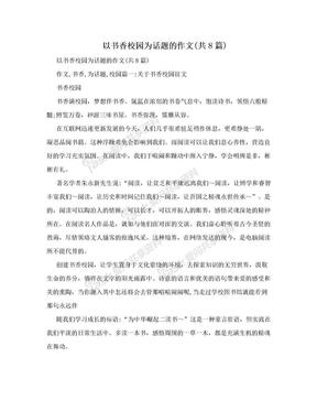 以书香校园为话题的作文(共8篇).doc