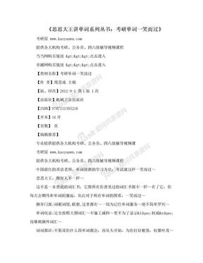 《思思大王讲单词系列丛书:考研单词一笑而过》.doc