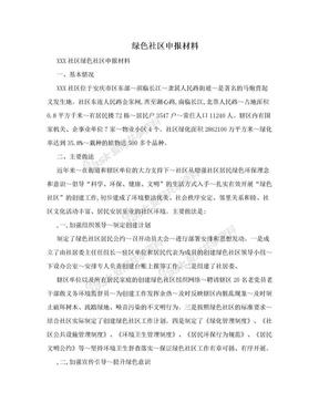 绿色社区申报材料.doc