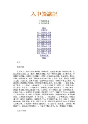 入中论讲记-法尊法师译讲.doc