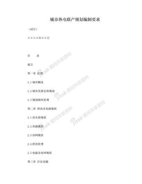 城市热电联产规划编制要求(最新版).doc
