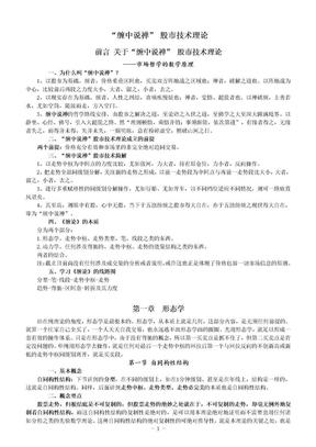 """缠中说禅-教科书体例的""""教你炒股票"""".doc"""
