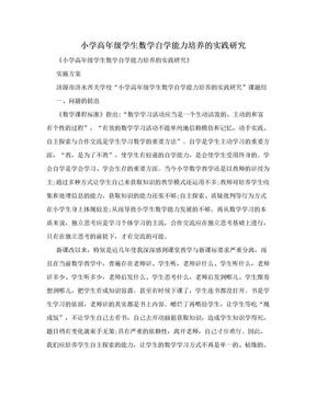 小学高年级学生数学自学能力培养的实践研究.doc