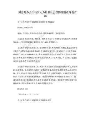 国务院办公厅转发人力资源社会保障部财政部教育部.doc