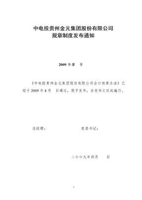 2会计核算办法.doc