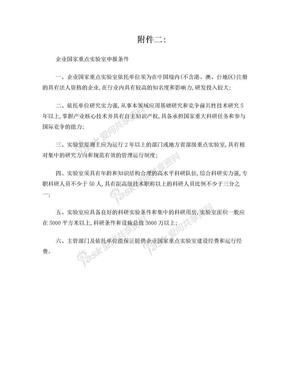 企业国家重点实验室申报条件(供参考).doc