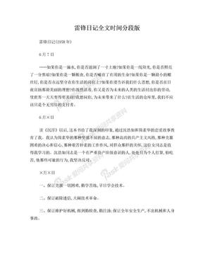 雷锋日记全文.doc