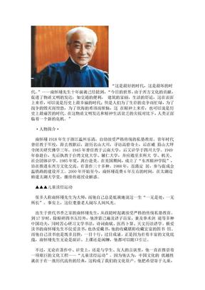 南怀瑾_传道解惑(图).doc