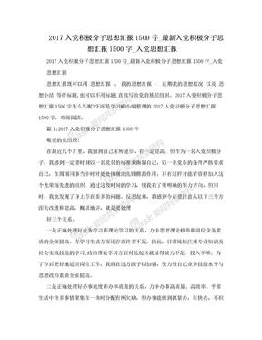 2017入党积极分子思想汇报1500字_最新入党积极分子思想汇报1500字_入党思想汇报.doc
