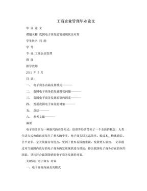 工商企业管理毕业论文.doc
