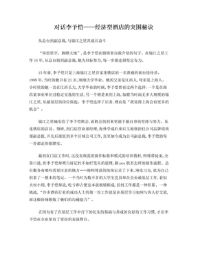 【对话】对话李予恺——经济型酒店的突围秘诀.doc