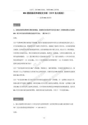 MBA提前面试申请短文分析(2019各大院校).doc
