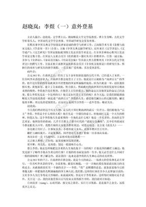 赵晓岚讲李煜讲稿.doc
