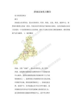 济南认知实习报告.doc