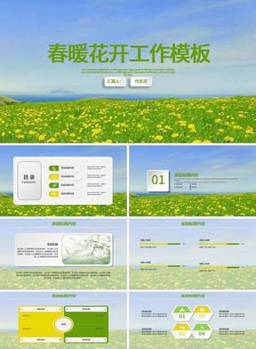 春暖花开工作PPT模板.pptx