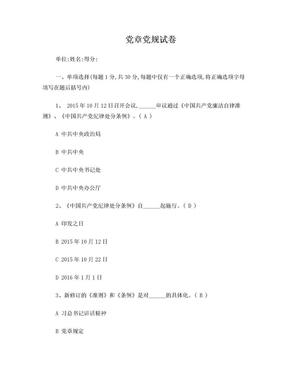 党章党规考试题目(含答案).doc