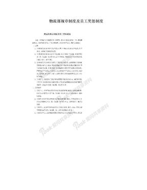物流部规章制度及员工奖惩制度.doc
