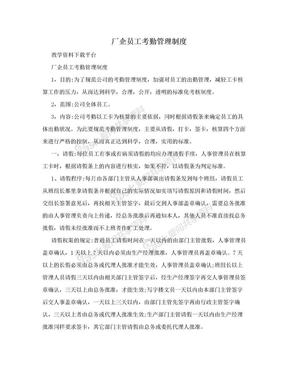 厂企员工考勤管理制度.doc