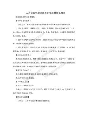 人力资源职业道德及职业道德规范教案.doc
