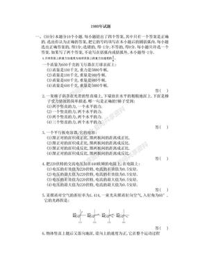 历年物理高考题1980年试题.doc