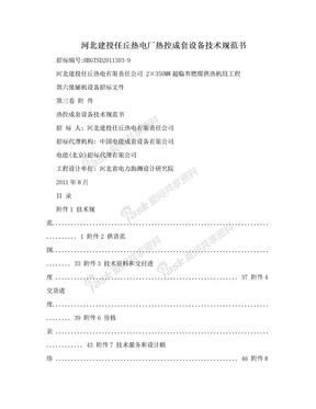河北建投任丘热电厂热控成套设备技术规范书.doc