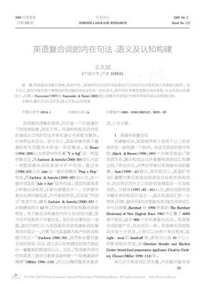 英语学习经验谈56-英语复合词的内在句法 、 义及认知构建 语.pdf